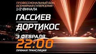 Мурат Гассиев против Юниера Дортикоса. 3 февраля в 22:00!