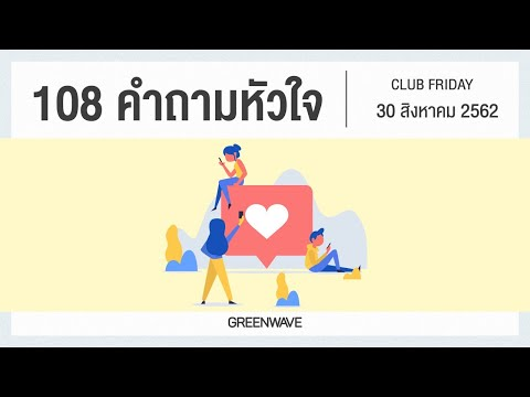 108 คำถามหัวใจ - วันที่ 30 Aug 2019