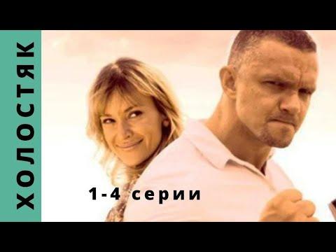 УВЛЕКАТЕЛЬНЫЙ КОМЕДИЙНЫЙ ДЕТЕКТИВНЫЙ СЕРИАЛ Холостяк Серии 1  4 Русский детектив