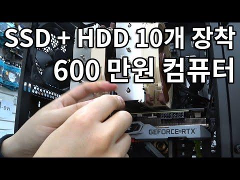 SSD 2개+HDD 10 개 장착한 특수?기관용 600 만원 컴퓨터는 무슨 용도일까요◔_◔ ?