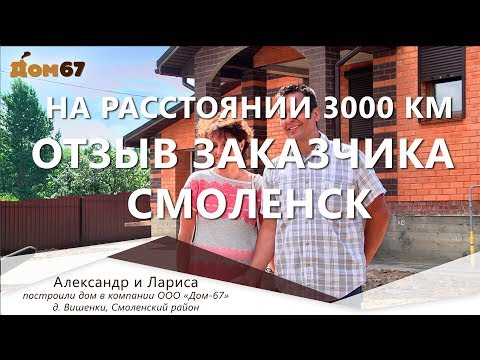 Отзыв заказчика  |  Строительная компания Дом-67 | Смоленск