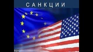 Европа ПЛЕВАЛА на санкции США!!! Газовая удавка для Европы от США!