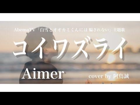 【男性が歌う】コイワズライ / Aimer〈Cover〉AbemaTV「白雪とオオカミくんには騙されない❤︎」主題歌