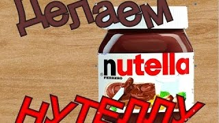 DIY. КАК СДЕЛАТЬ НУТЕЛЛУ ДОМА ЗА 20 МИНУТ??? HOW TO MAKE A NUTELLA FOR 20 MINUTES AT HOME???