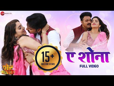 ए शोना A Shona - Full Video | शेर Singh | Pawan Singh | Priyanka Singh | New Bhojpuri Video Song
