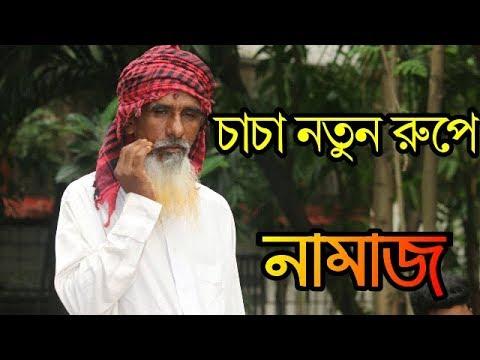 ''নামাজ '' পড়ে কি লাভ ? ! চাচা নতুন রুপে New Bangla Short Film 2018 By Azaira Tv