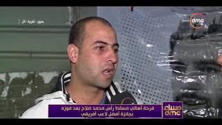 مساء dmc - | فرحة أهالي مسقط رأس محمد صلاح بعد فوزه بجائزة أفضل لاعب افريقي |