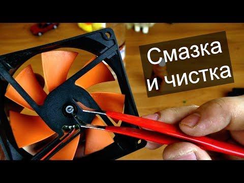 Как починить кулер в блоке питания видео