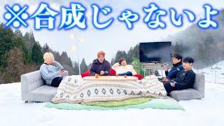 【雪山にモデルルーム】人はこたつだけで真冬の雪山で24時間生活できるのか?!夜が寒すぎてメンバー凍え死ぬ寸前wwwwwwww【後編】
