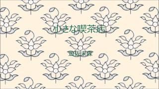 遊佐未森 - 小さな喫茶店