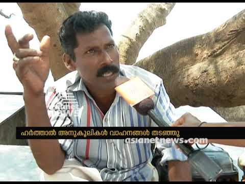 Public from Kochi responds to Youth Congress Harthal