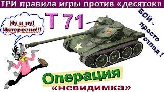 """Т71 Как побеждать """"десяток"""". ПЯТЬ неизвестных фактов про экипаж! Правильный свет на Т 71"""