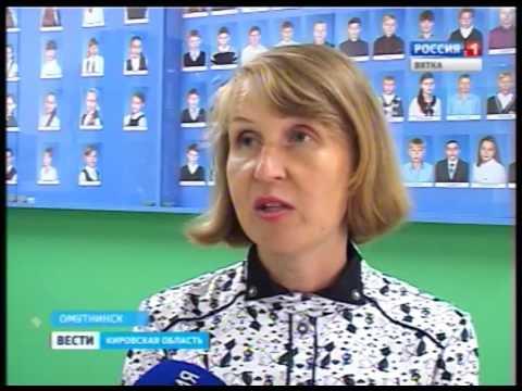 В Омутнинской школе №2 созданы все условия для обучения детей-инвалидов(ГТРК Вятка)