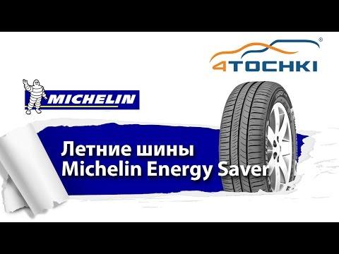 Летняя шина Michelin Energy Saver - 4 точки. Шины и диски 4точки - Wheels & Tyres