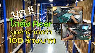 บุกศูนย์ซ่อม Notebook /PC มูลค่าร้อยกว่าล้าน ที่ใหญ่ที่สุดในไทย !!!
