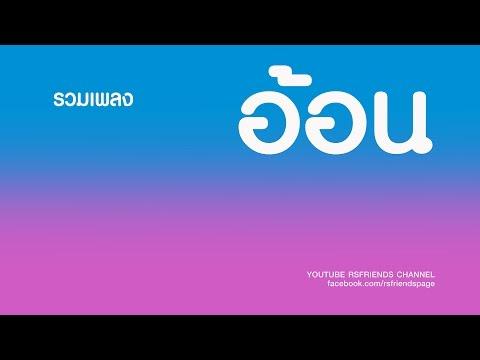 รวมเพลง อ้อน ลัคนา | Official Music Long Play