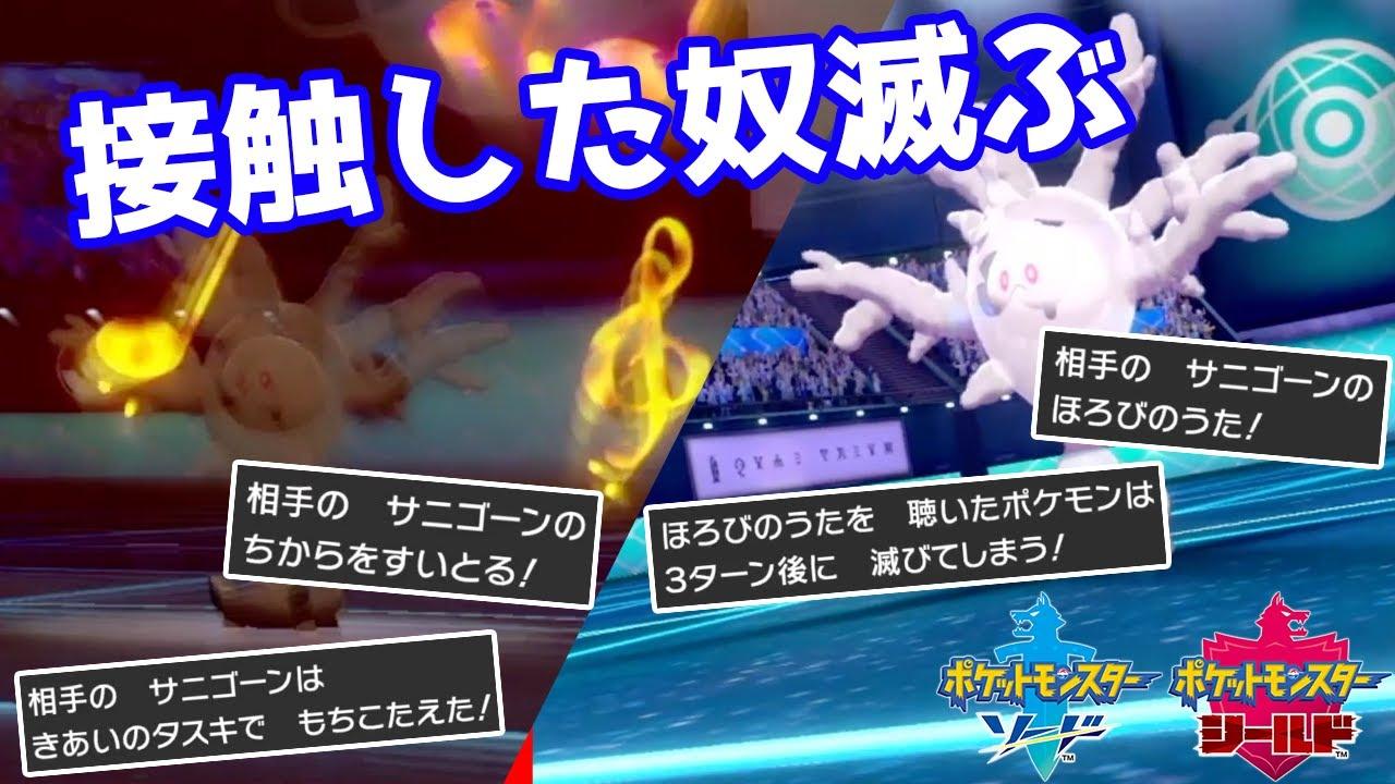 盾 あいの き タスキ ポケモン 剣
