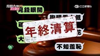 【新仇舊恨年終清算大會!!】20151214 綜藝大熱門