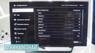 Sony Bravia 2016 | Функционал серии WD