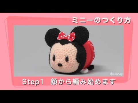 Step1 顔から編み始めます ディズニーツムツム 編みぐるみコレクション-【アシェット・コレクションズ・ジャパン】