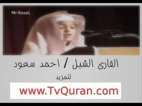 الشبل احمد سعود, قراءه جميله  www TvQuran com