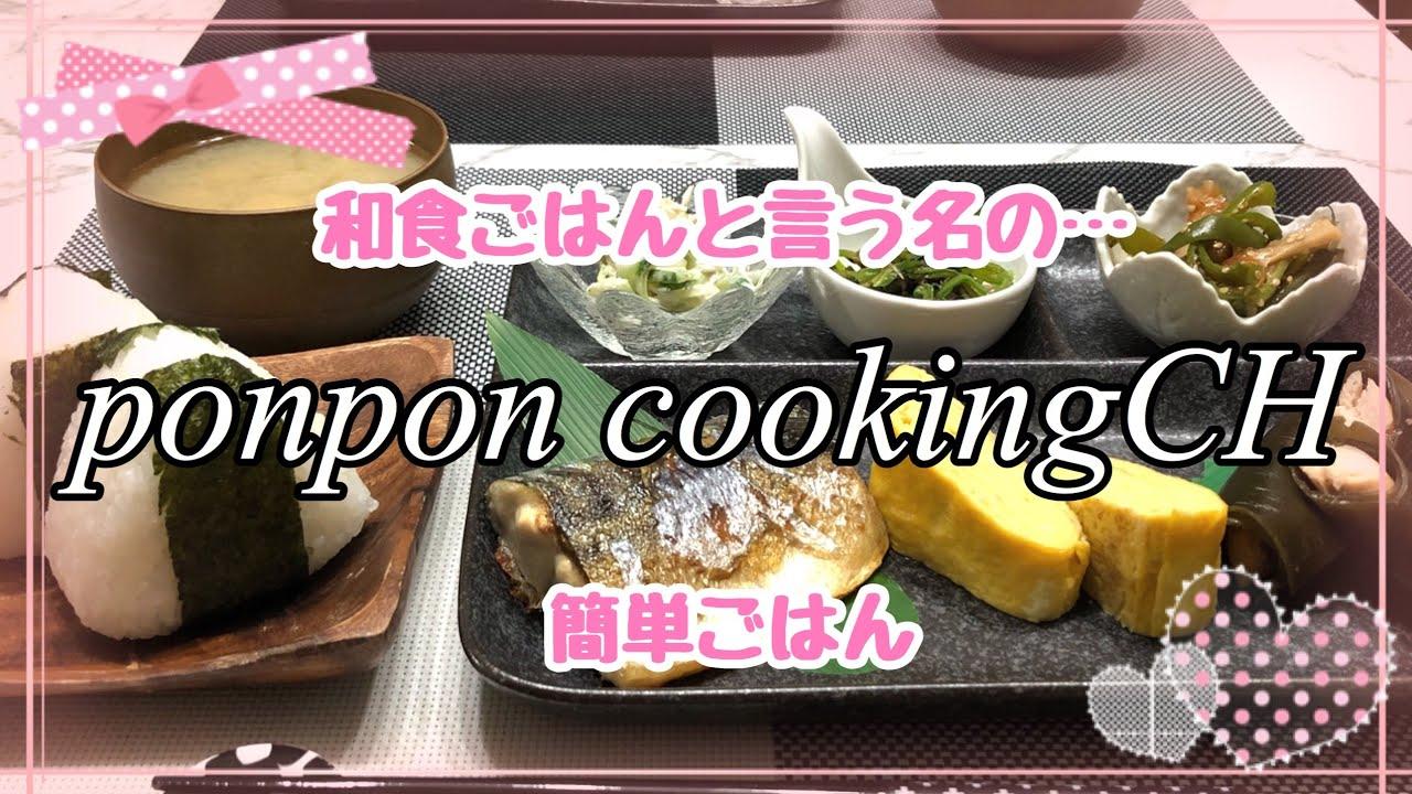 【料理】子供も大人も喜ぶ盛り付け 2019/05/14 夕飯