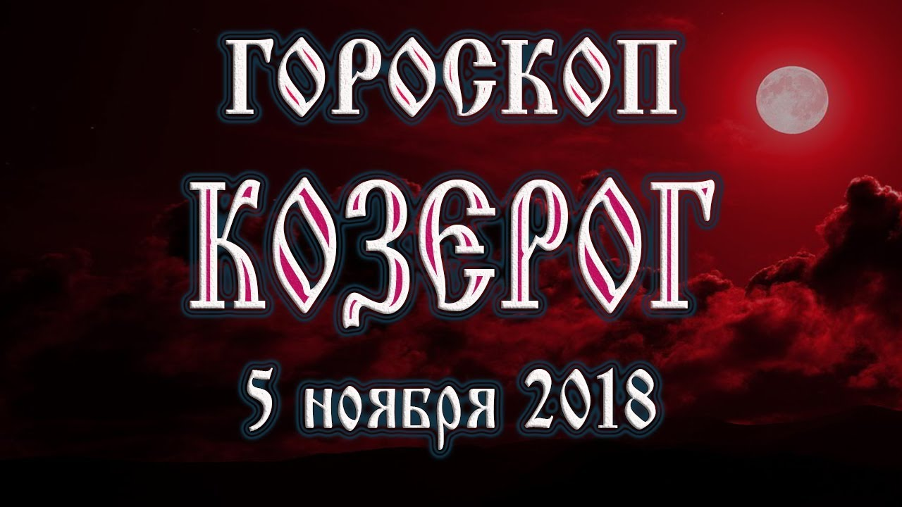 Гороскоп на сегодня 5 ноября 2018 года Козерог. Что готовят звёзды в этот день