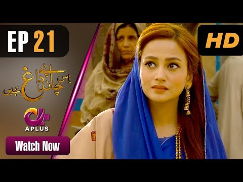 Is Chand Pe Dagh Nahin - Episode 21 - Aplus ᴴᴰ Dramas