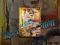 Jab Kehu Dil Me Sama Jala - जब केहू दिल में समा जाला - Bhojpuri Full Movie - Pawan Singh