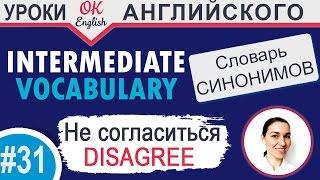 #31 disagree - не согласиться📘 Intermediate vocabulary of synonyms | OK English