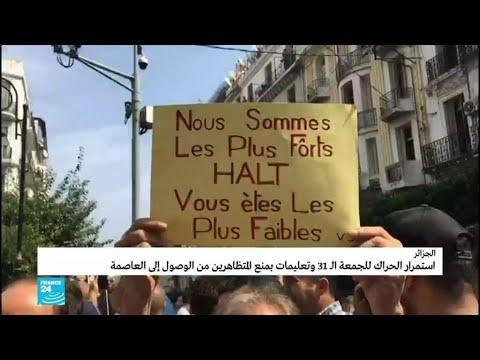 الجزائريون يواصلون حراكهم الشعبي للجمعة الـ31 وسط إجراءات أمنية مشددة  - نشر قبل 2 ساعة