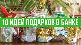 видео 10 идей оригинальных подарков на Новый год