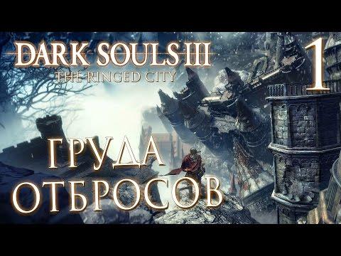 Как попасть в дополнение dark souls 3