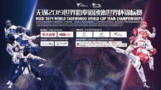 Gambar cover Day2 Wuxi 2019 World Taekwondo World Cup Team Championships