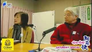 2015/03/07放送のSBSラジオ「愉快!痛快!阿藤快!」の阿藤快と愉快な仲...