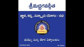 జ్ఞాన, కర్మ, సన్న్యాస యోగం - 2 | Gnana Karma Sanyasa Yogam - 2