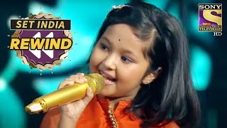 Priti के Melodious Performance ने किया Guests को Amaze | Superstar Singer | SET India Rewind 2020