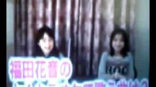 今日は何の日?エッグの日! 福田花音 金子りえ 2009/01/30 「二人の答...