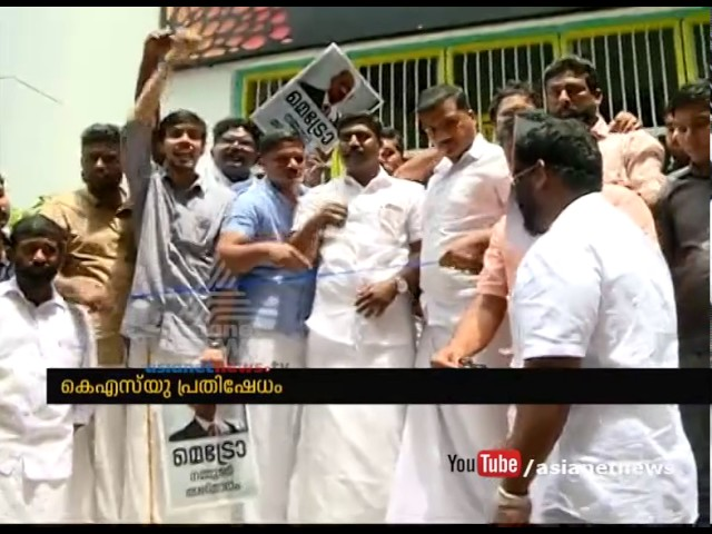 KSU Protests against avoiding E Sreedharan from Kochi Metro Inauguration