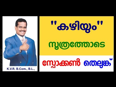 Spoken Telugu | Learn Telugu through Malayalam | Lesson 1 | Free Online Classes | By KVR