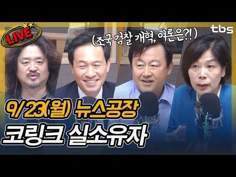 [9/23]우상호,최민희,김용남,류밀희,강경훈│김어준의 뉴스공장