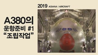 아시아나 380 조립 작업 (Fuselage assembly of 1st Asiana 380)