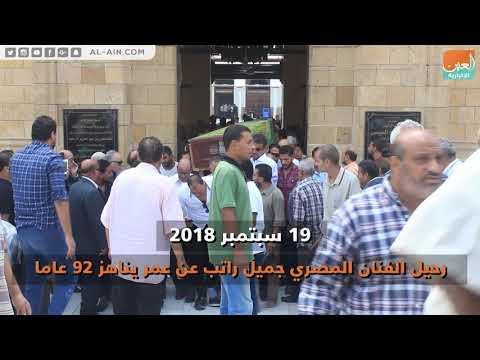 تشييع جثمان جميل راتب من مسجد الجامع الأزهر