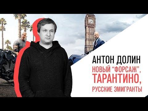 Антон Долин о новом