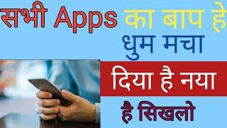 सभी Apps का बाप हे धुम मचा दिया है नया हे सिखलो Android app best app ||by sub online apk