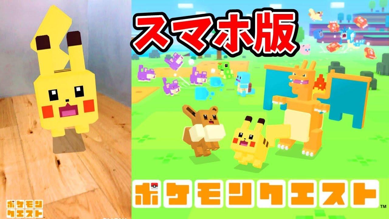 スマホ版【ポケモンクエスト】引継ぎ不可能!pokémonquest nintendo