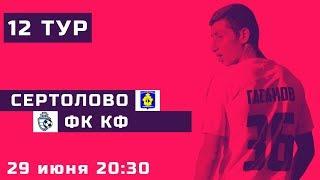 Сертолово - ФК КФ. Первенство Санкт-Петербурга. 12 тур