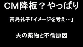 高島礼子、夫高知東生が覚せい剤で逮捕となったら高島礼子のCM降板も...