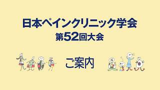 The 52nd Annual Meeting of Japan Society of Pain Clinicians}