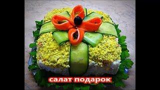Салат ПОДАРОК. Очень вкусный салат с крабовыми палочками.